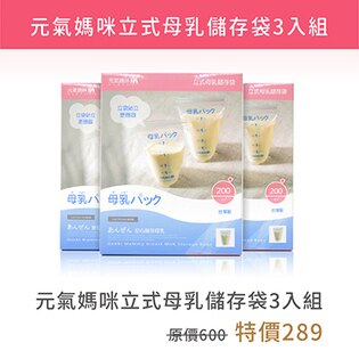 pregshop孕味小舖《元氣媽咪》立式母乳儲存袋(200ml20入)3入
