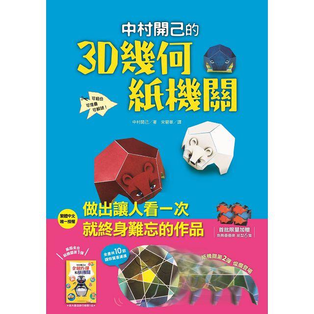 中村開己的3D幾何紙機關 1