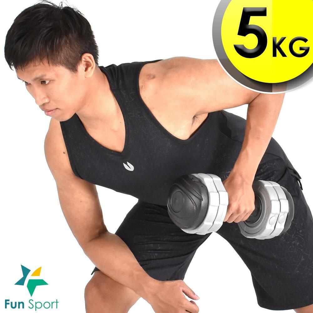 Fun Sport 流線型組合式啞鈴/調整式啞鈴(5公斤) 2入組(槓鈴/舉重/重訓)