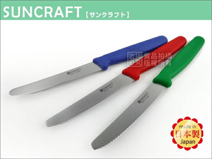 快樂屋? 【不挑色】日本製 川島 SUNCRAFT 齒狀水果刀 /牛排刀/西餐刀/麵包刀/露營小刀