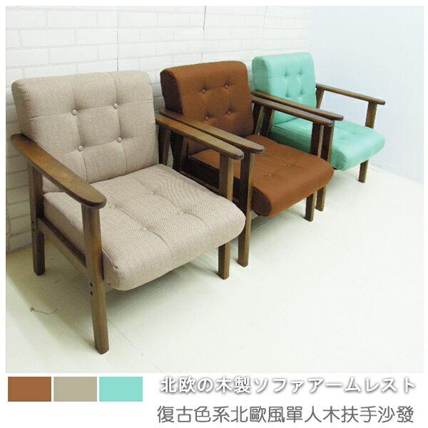 工業風/扶手木椅/沙發/復古和室椅/皮革椅《復古色系北歐風單人木扶手沙發》-台客嚴選