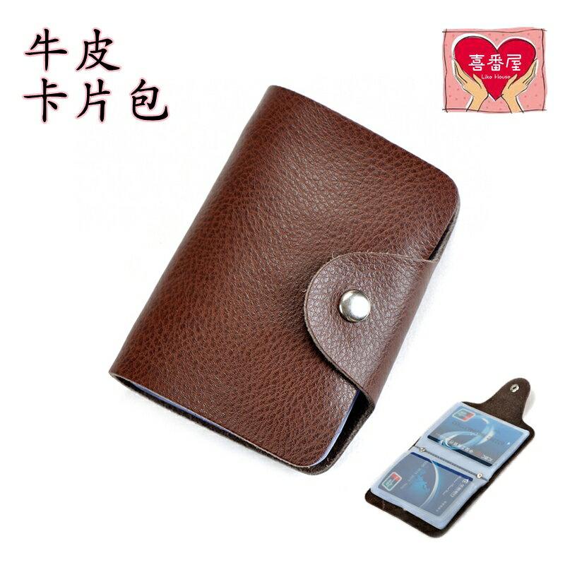 (喜番屋)日韓版真皮牛皮26卡位男女通用金融銀行信用卡會員卡悠遊一卡通證件卡片包卡片夾皮包皮夾男包女包CB76