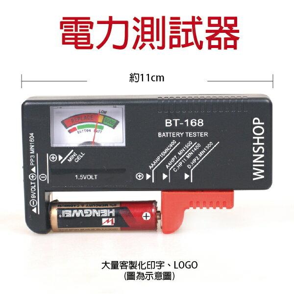 【aifelife】電力測試器通用型電池測量器檢測器測試儀1號2號3號4號5號9V鈕釦電池電池水銀電池贈品禮品