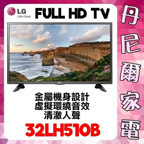 本月特價*優質IPS面板【LG】32型LED液晶電視《32LH510B》送HDMI線