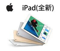 Apple 蘋果商品推薦Apple iPad 全新 2017版   Wi-Fi  128 GB 9.7吋  Retina 顯示器 -銀/金/灰