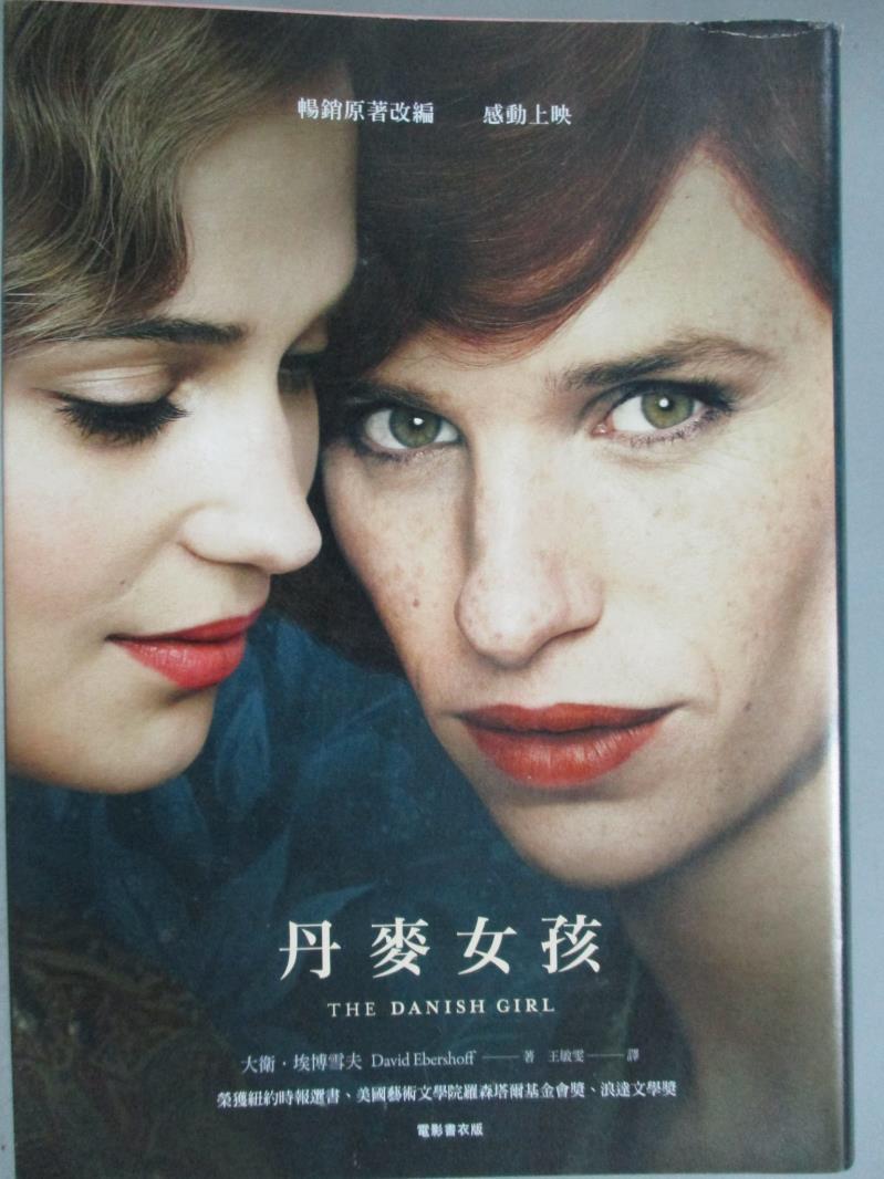 【書寶 書T3/一般小說_HRM】丹麥女孩 電影書衣版 _大衛.埃博雪夫