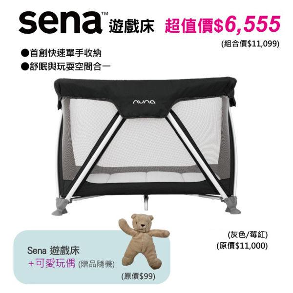 babygo:Nunasena遊戲床【贈可愛玩偶x1】