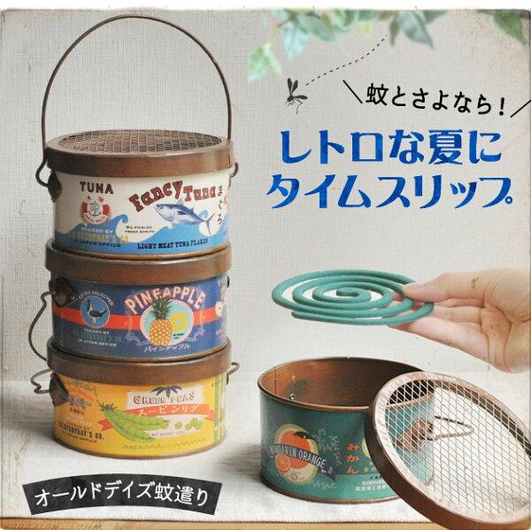 日本直送罐頭造型蚊香座蚊香架懷舊復古風居家擺飾*夏日微風*