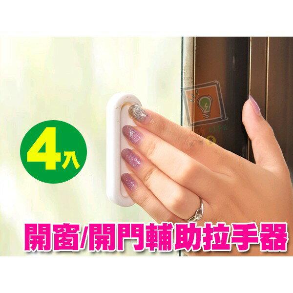 ORG《SD0744》多功能 4入 門窗 窗戶 開門 輔助器 拉手器 把手 櫥櫃 玻璃門 生活用品 安全拉手把輔助器