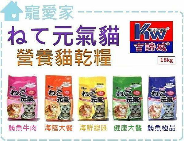 ☆寵愛家☆Kittiwake吉諦威 元氣吉祥貓 超大包貓飼料18公斤.