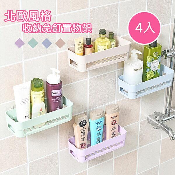 【巴芙洛】強力黏膠浴室免釘置物架-4入