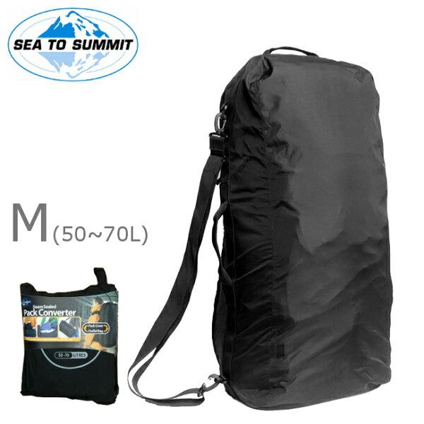 台北山水戶外用品專門店:SeatoSummit背包轉換袋-M(50-70L)黑色多用側背行李袋防水背包託運袋PackConverterAPCONM