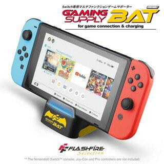 FlashFire BAT Switch專用轉接充電底座 switch底座 視訊 HDMI輸出【迪特軍】