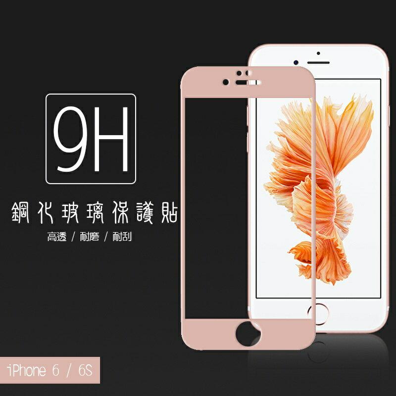 玫瑰金 APPLE iPhone 6 /6S (4.7吋) 滿版 鋼化玻璃保護貼/全螢幕/全屏/9H硬度/2.5D弧邊/高清透/強化/防爆/防刮