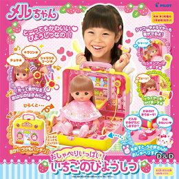 限時77折《 日本小美樂 》小美樂配件 - 草莓美容院