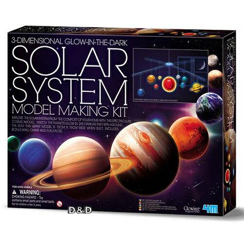 《4M科學探索》3D立體太陽系