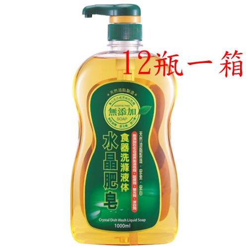 南僑 水晶肥皂 食器洗滌液體 1000ml X12瓶 (箱購)