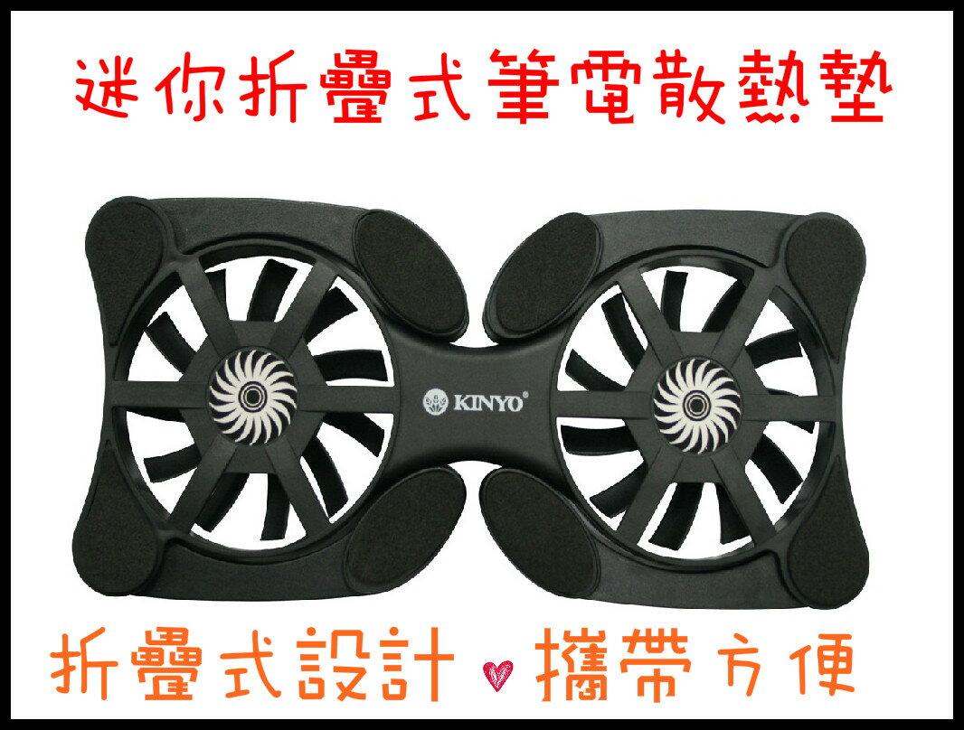 ?含發票?團購價?【KINYO-迷你摺疊式筆電散熱墊】?筆記型電腦/筆電/散熱墊/散熱版/電腦散熱架/apple/Acer/ASUS?