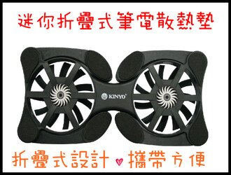 ❤含發票❤【KINYO-迷你摺疊式筆電散熱墊】❤筆記型電腦/筆電/散熱墊/散熱版/電腦散熱架/apple/Acer/ASUS❤