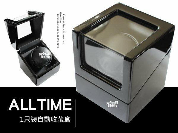 │完全計時│自動機械錶收藏盒~自動上鍊盒單只~鋼琴烤漆黑收藏納錶盒 ^(自動01^) ~