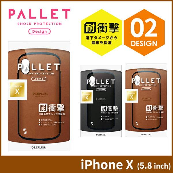 日本空運LeplusiPhoneX5.8吋PALLET皮革系列耐衝擊殼(LE009)現貨+預購
