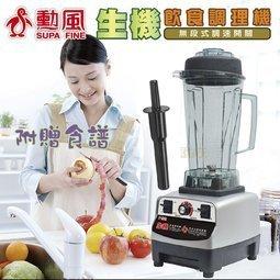 【尋寶趣】勳風 生機飲食調理機 蔬果調理機/榨汁機/食物調理器/果汁機/攪拌機/營養調理機 HF-3675
