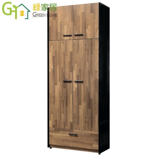 【綠家居】馬魯夫時尚2.5尺木紋四門單抽衣櫃收納櫃組合(吊衣桿+開放層格+單抽屜)