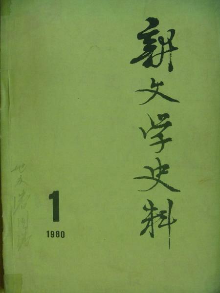 【書寶二手書T7/文學_XBP】新文學史料_1980第1期