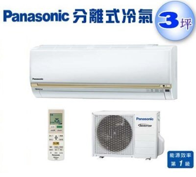 國際牌分離式冷氣價格《LJ型變頻冷專》(CS-LJ22CA2_CU-LJ22CA2)《適用3坪》