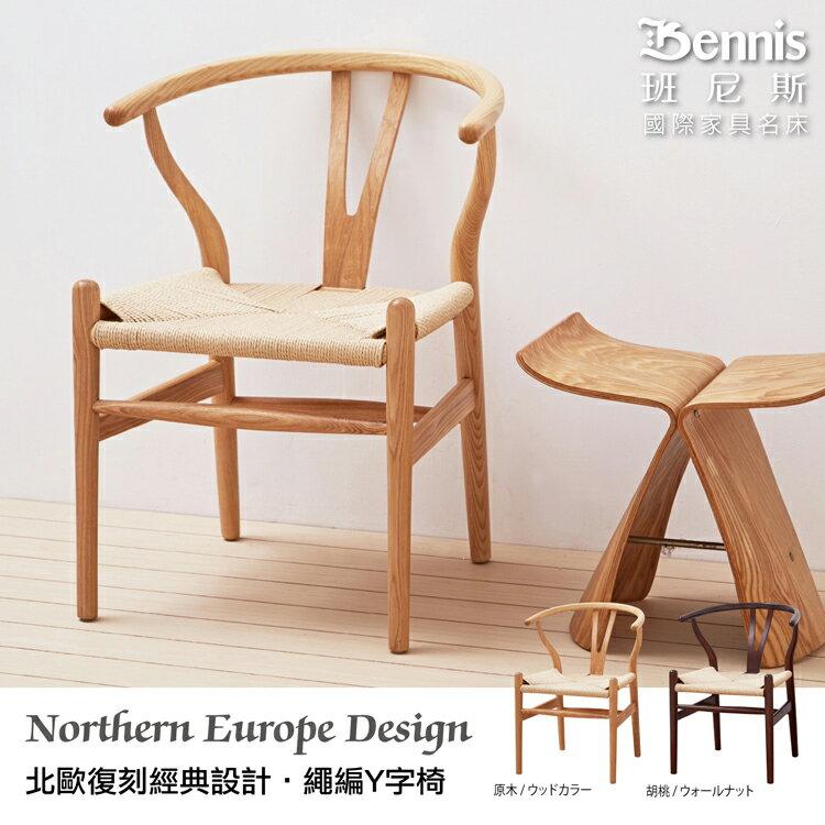 北歐復刻經典設計【繩編Y字椅】Y-Chair休閒涼椅/餐椅 ★班尼斯國際家具名床 3