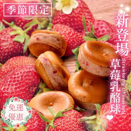 APP下單滿千折百~草莓季震撼回歸!11  13 開跑~真草莓乳酪球一盒32入 大溪杏芳食