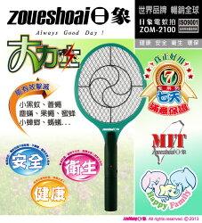 【日象】大力式電池式電蚊拍《ZOM-2100》