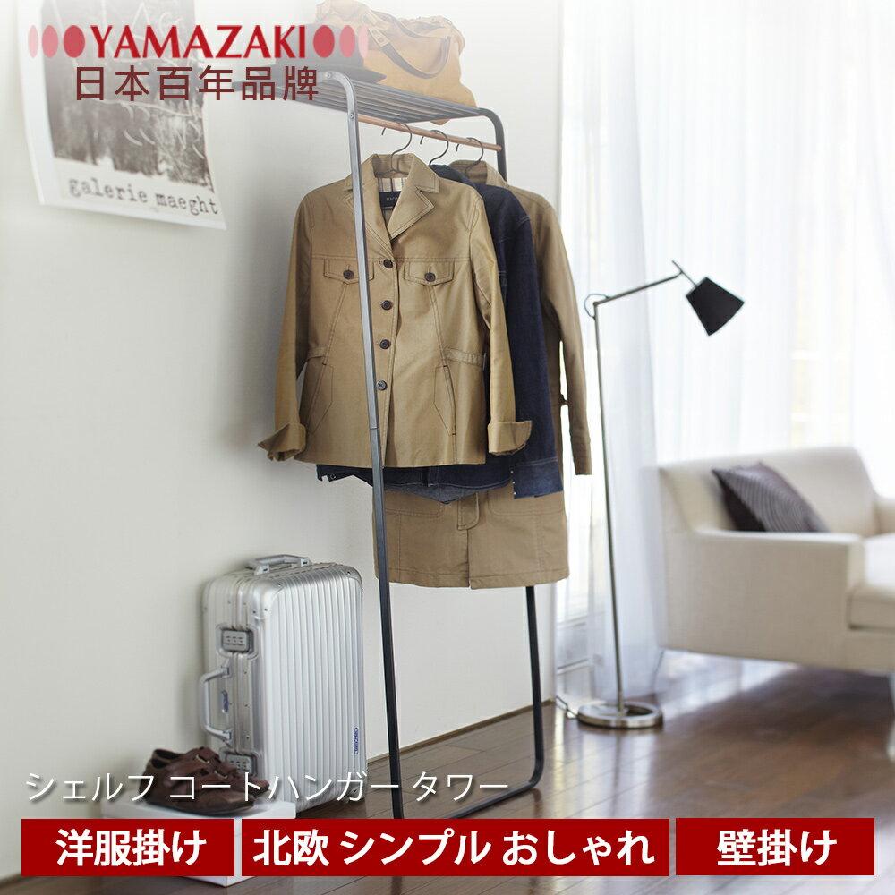 【YAMAZAKI】tower雅痞時尚層板掛衣架-白/黑★收納架/衣架/包包架 0