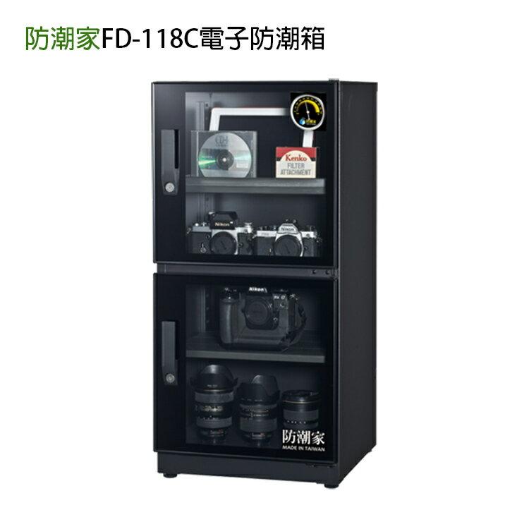 [喬傑數位]防潮家FD-118C電子防潮箱
