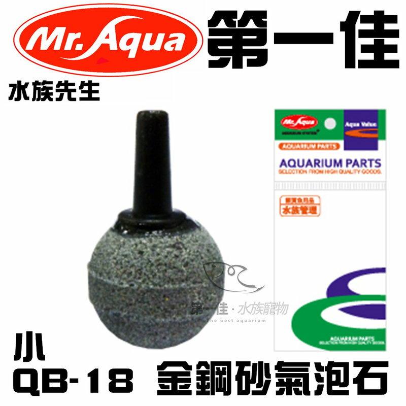 [第一佳 水族寵物] 台灣水族先生MR.AQUA 金鋼砂氣泡石 小 QB-18