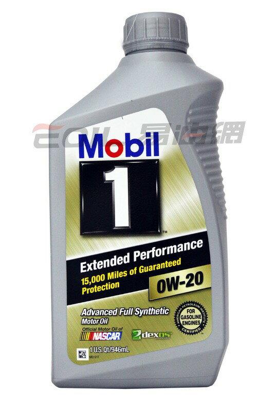 Mobil 1 EP 0W20 全合成機油