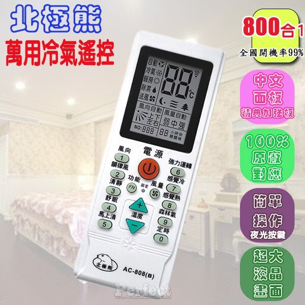 【北極熊】800合1 萬用冷氣遙控器 AC-808(A)