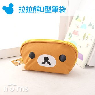 NORNS【拉拉熊U型筆袋】正版授權 鉛筆盒 化妝包 Rilakkuma 懶懶熊 文具收納包SAN-X