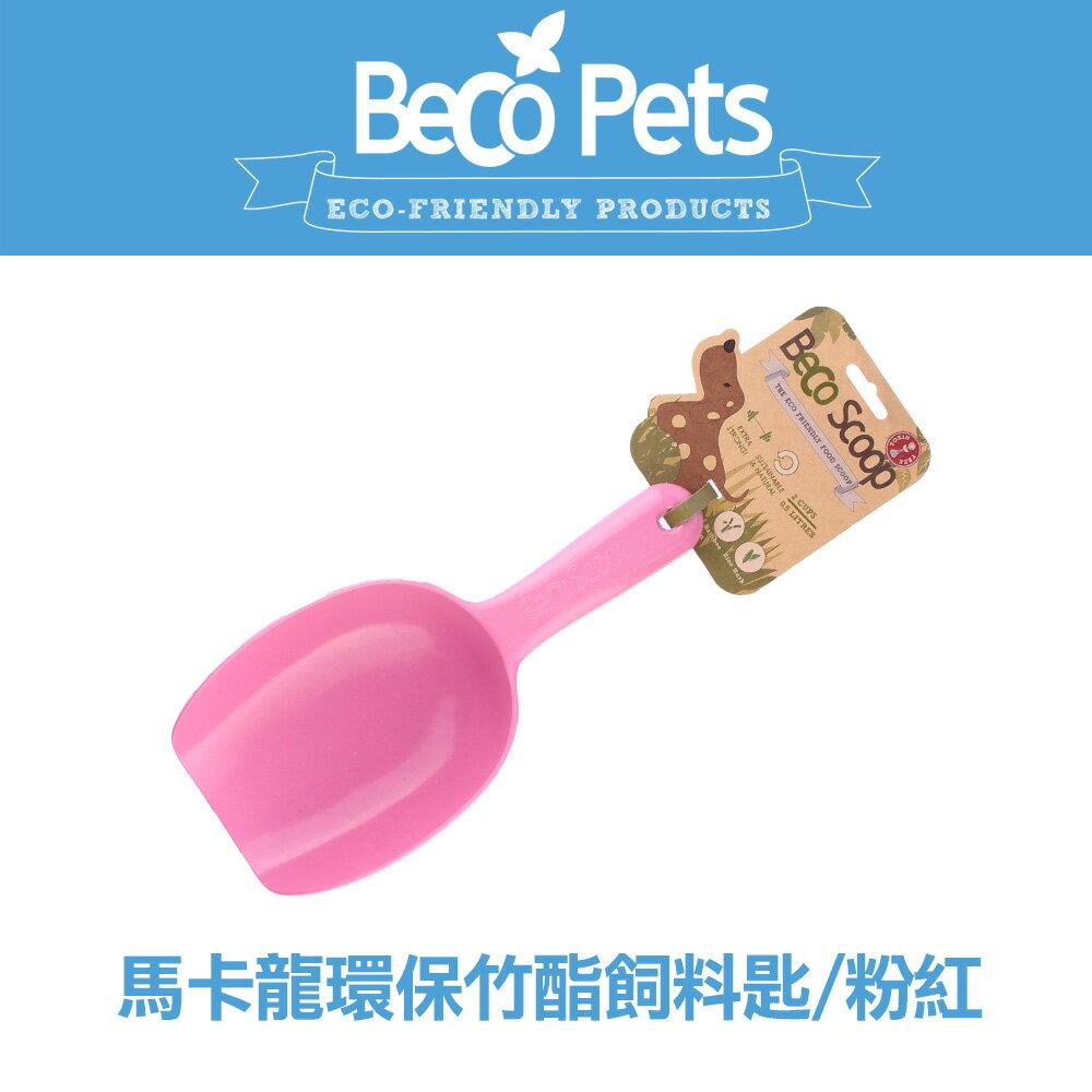 Beco Pet馬卡龍環保竹酯飼料匙-粉紅