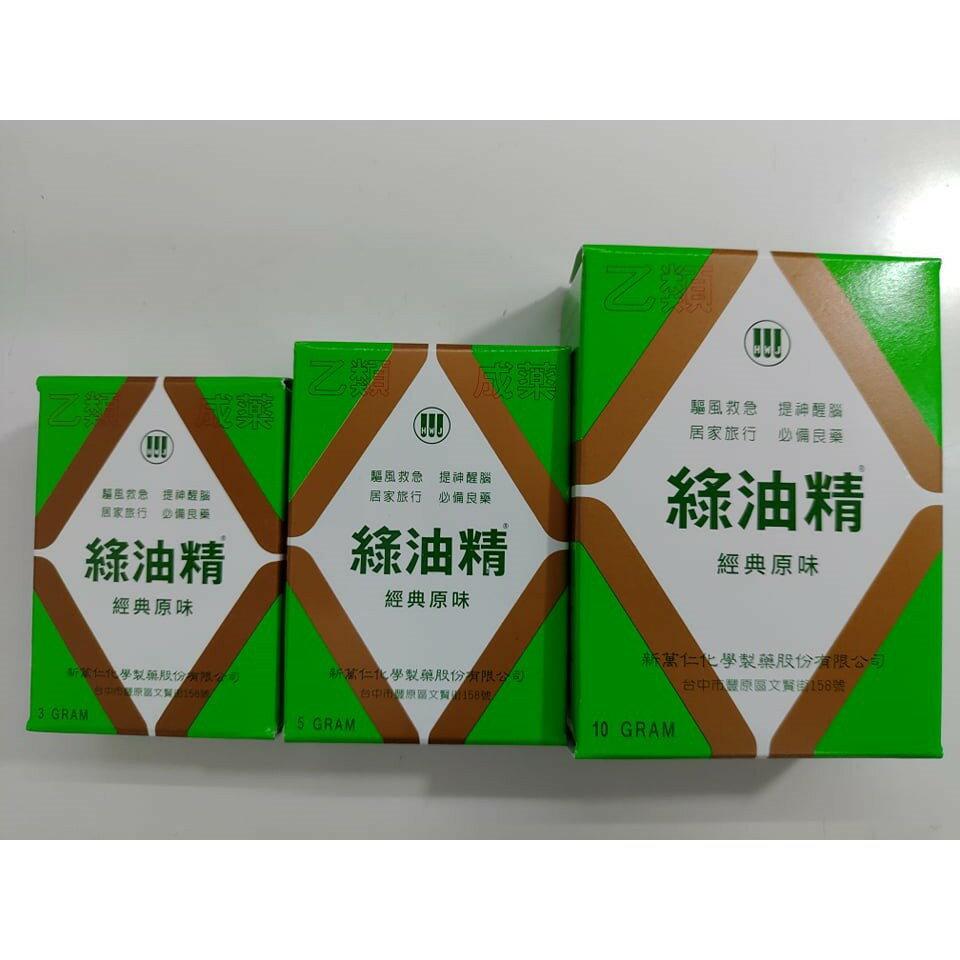 【憨吉-附發票】新萬仁綠油精 經典原味 3g/5g/10g