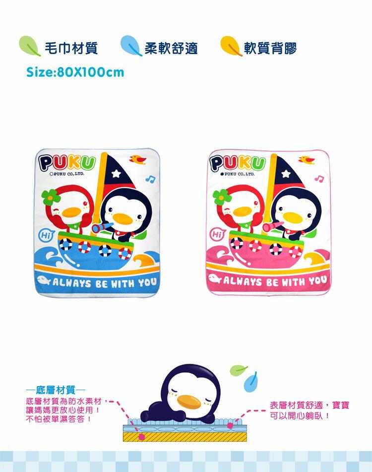 PUKU藍色企鵝 - 超柔防濕墊 80x100cm (藍/粉) 1