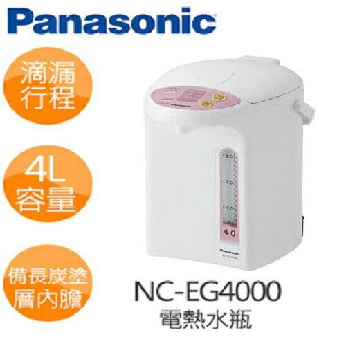 Panasonic 國際4公升微電腦熱水瓶 NC-EG4000/ NCEG4000 **免運費**
