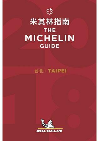2018 台北米其林指南Taipei:The MICHELIN Guide 2018 - 限時優惠好康折扣