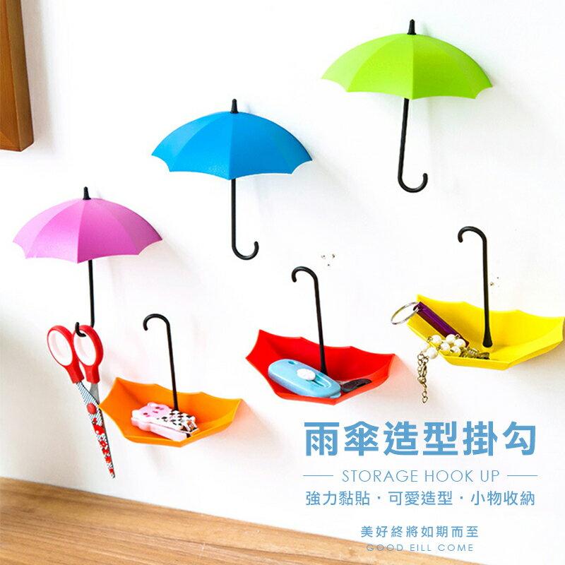 創意居家 彩色雨傘掛鉤 【HA-022】 雨傘造型 強力黏膠掛鉤 收納 居家布置 免釘無痕牆壁粘鉤 1組3入