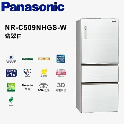 Panasonic500LNR-C509NHGS-W三門雙科技變頻冰箱國際牌翡翠白免運費12期0%公司貨NRC509NHGSW