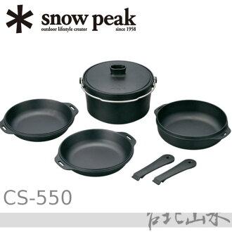 Snow Peak 雙人鑄鐵鍋/四件鑄鐵鍋組 CS-550 露營鍋組/日本雪峰