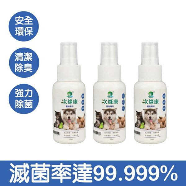 次綠康寵物專用除菌清潔液(60ml3入)5217SHOPPING