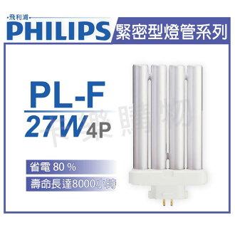 PHILIPS飛利浦 PL-F 27W 840 自然光 4P 緊密型燈管  PH170076
