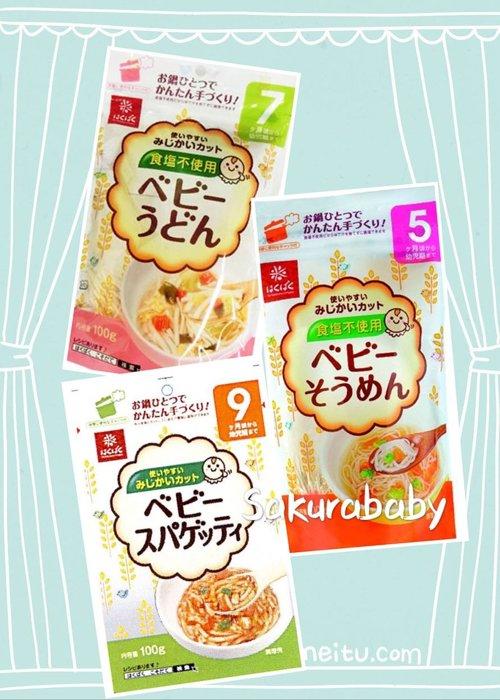 日本 寶寶麵線 嬰兒麵線 寶寶麵條 義大利麵 烏龍麵 嬰兒麵條 食鹽不使用 櫻花寶寶