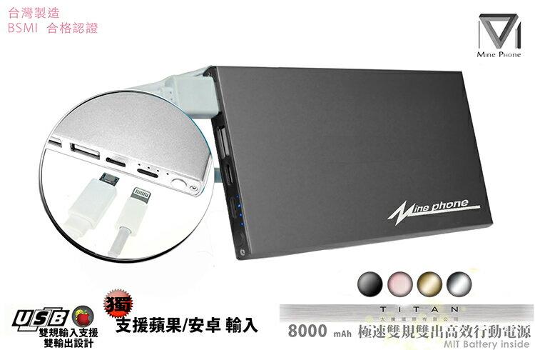 攝彩@Mine Phone 行動電源 MBK120251 高容量 8000mAh 體積小 台灣製造 BSMI認證 新品